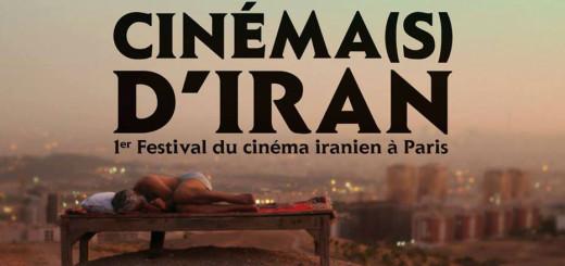 cinemas-dIranسینمای ایران فرانسه
