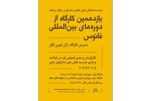 تئاتر در ایران