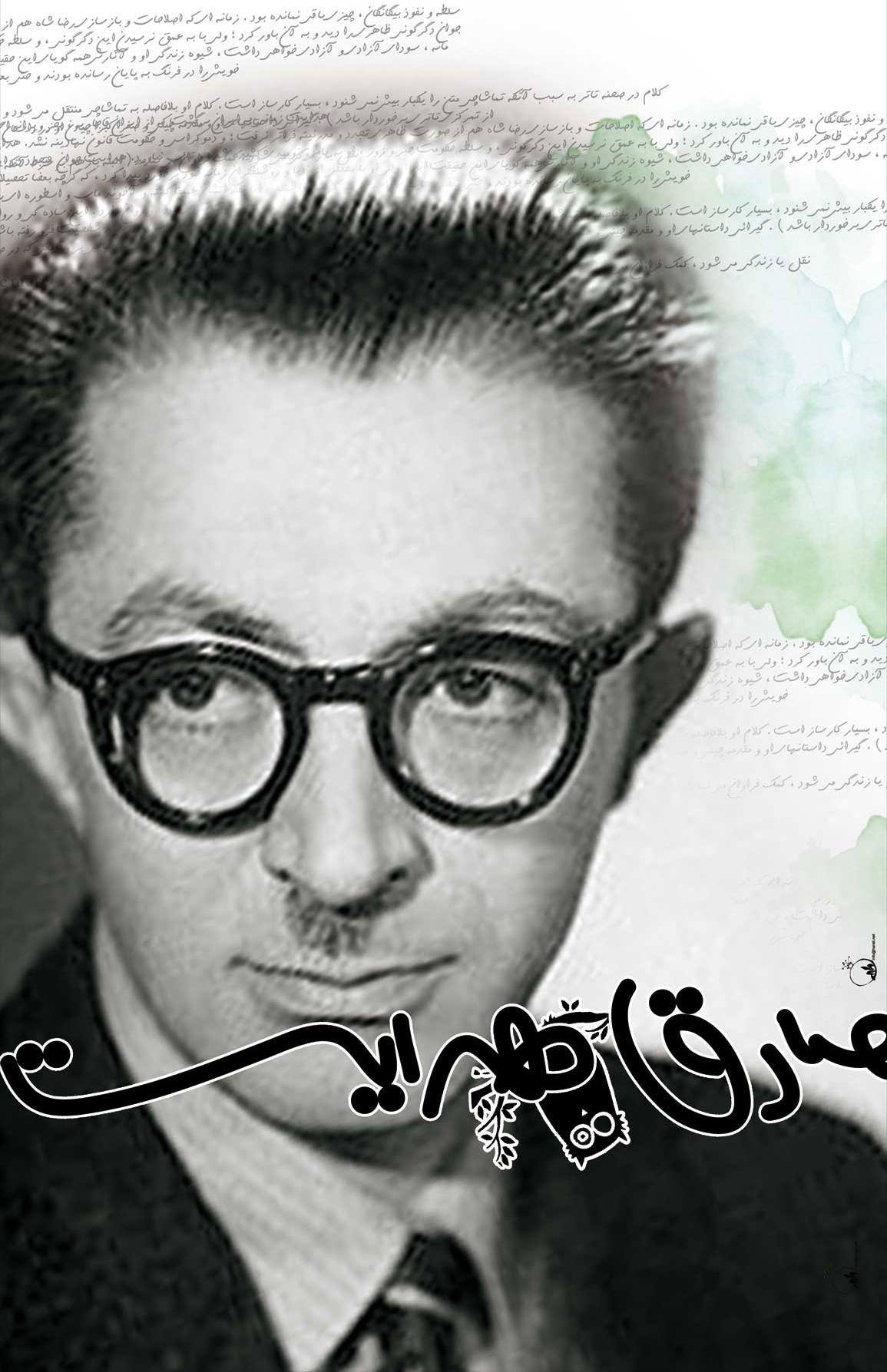 پناهندگی در فرانسه 2017 تاملی بر زندگی و نوشتههای تئاتری صادق هدایت با حضور ...