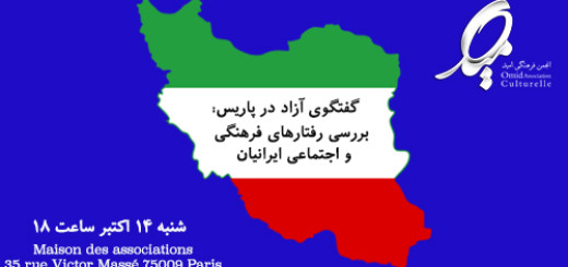 ایرانیان ۳