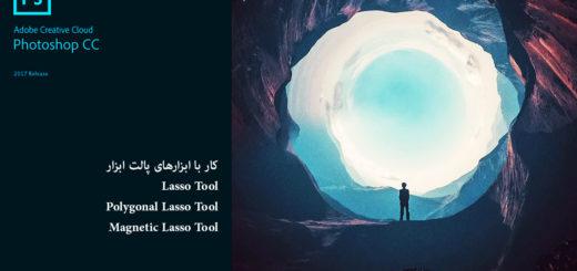 آموزش فوتوشاپ - دوره مقدماتی - درس چهارم: پالت ابزار